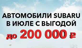 Автомобили SUBARU с выгодой до 200 000 рублей!