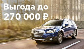 Лучшее предложение месяца в Subaru АРКОНТ