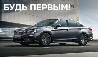 Subaru Legacy- Легенда возвращается