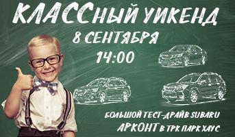 Большой тест-драйв SUBARU в ТРК ПАРК ХАУС