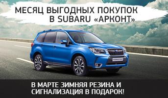 Выгодное предложение для ценителей марки SUBARU!
