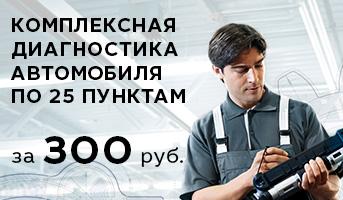 Диагностика вашего SUBARU за 300 рублей!