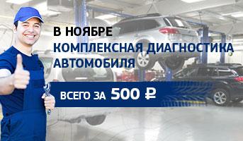 Диагностика вашего SUBARU за 500 рублей!