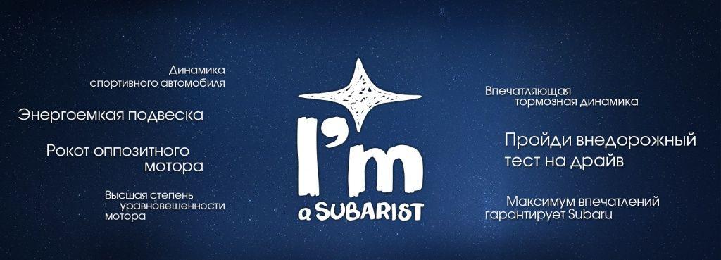 За что любят Subaru?