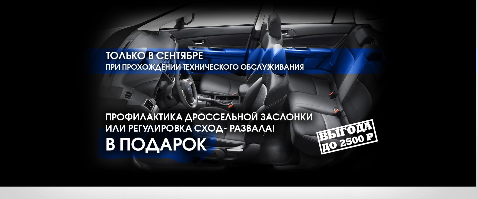 Специальное предложение для владельцев Subaru