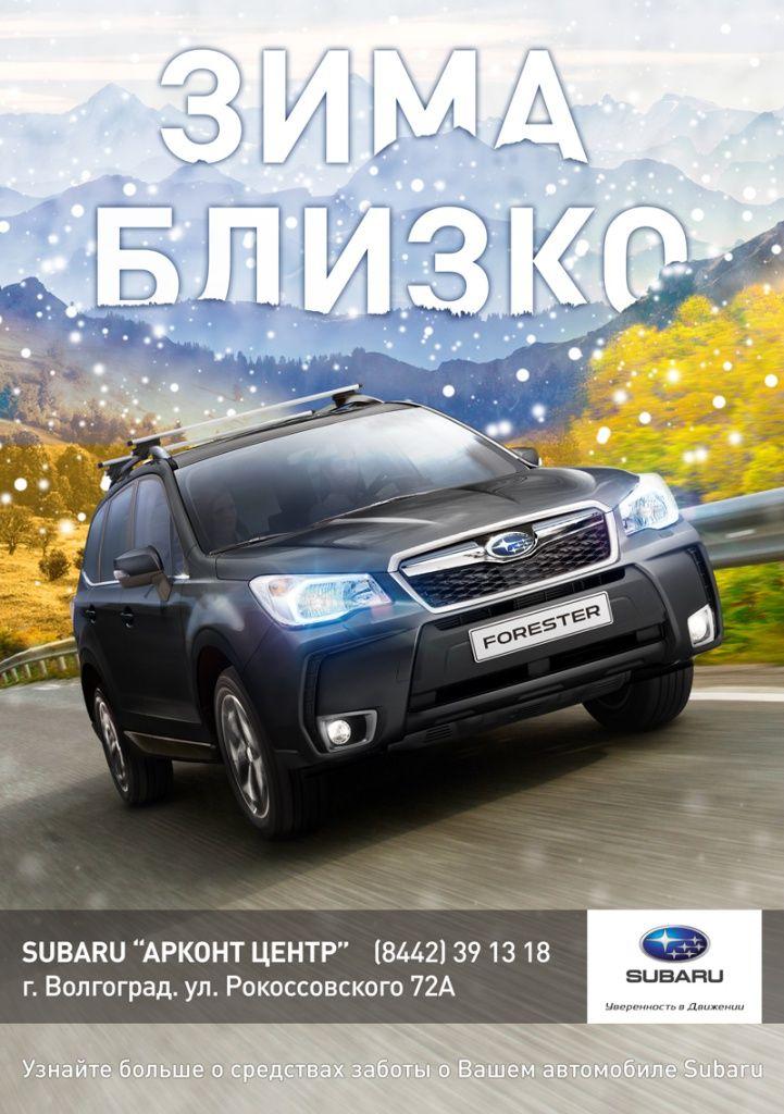 Зима близко. Позаботьтесь о своем Subaru!