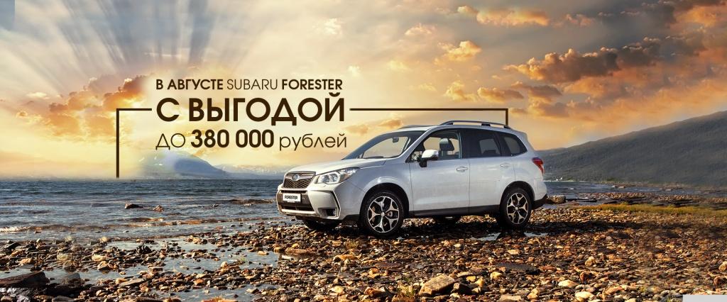 Subaru Forester с выгодой до 380 000 рублей в «Арконт»!*