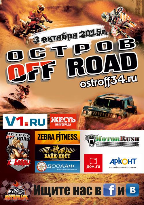 Приглашаем на фестиваль «Остров OFF/Road»