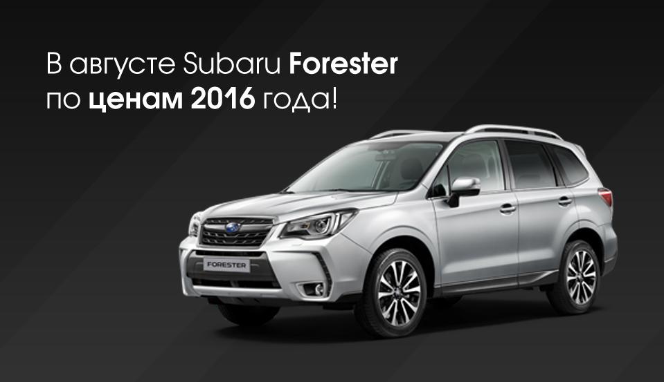 Невероятно выгодное предложение в Subaru «Арконт»!