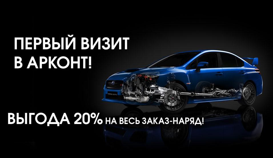 Беспрецедентное предложение для клиентов сервиса в Subaru «Арконт»!
