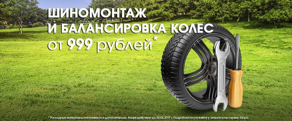 Весенний шиномонтаж от 999 рублей!