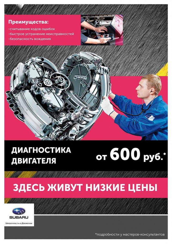 Доступный сервис Subaru «Арконт»