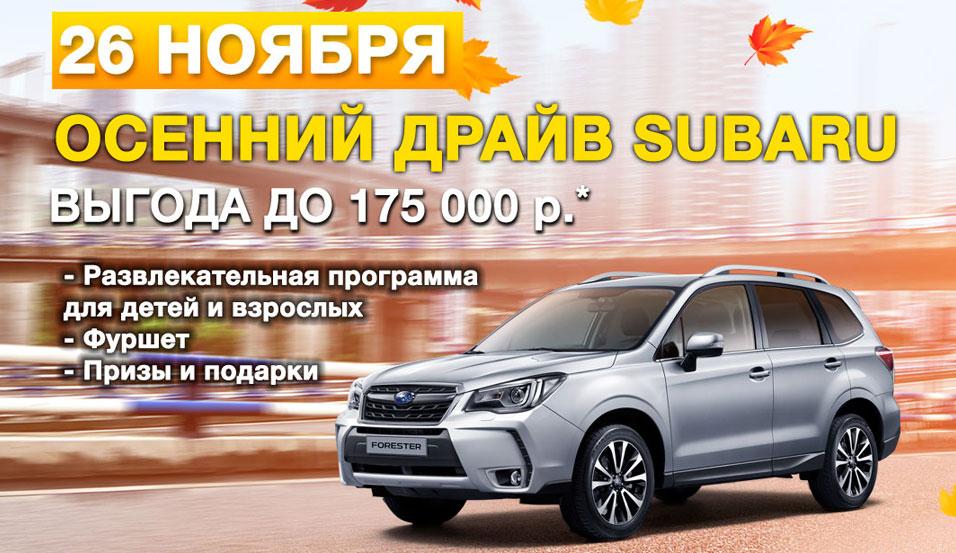 «Осенний драйв» в Subaru «Арконт»
