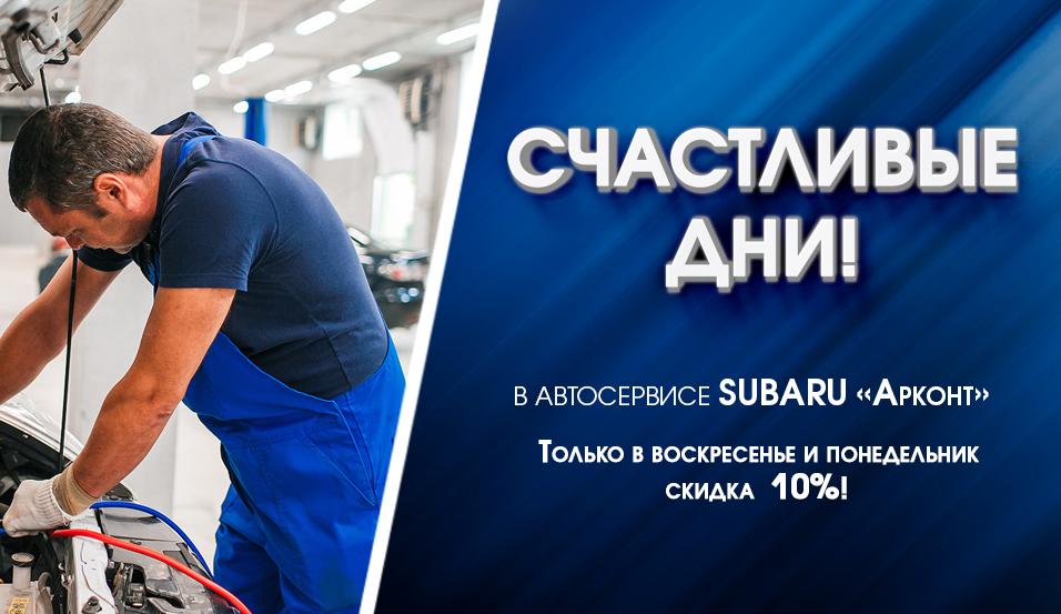 Счастливые дни в Subaru «Арконт» на Спартановке!