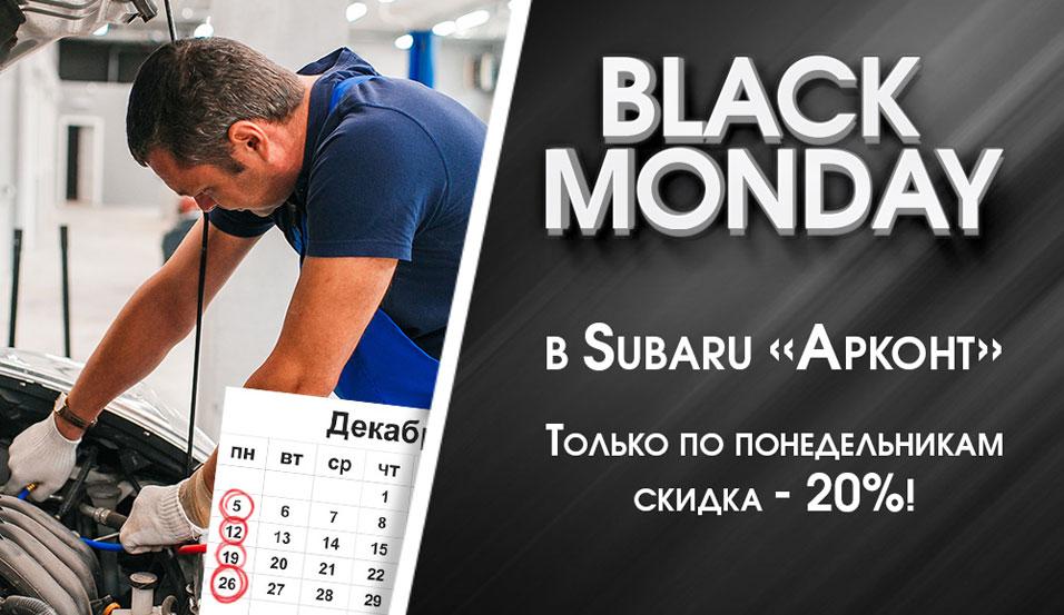 Black Monday в Subaru «Арконт» на Спартановке!