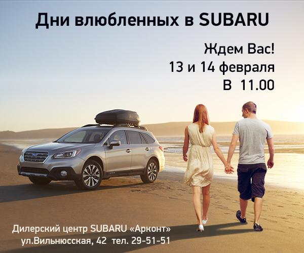 Дни влюбленных вместе с Subaru