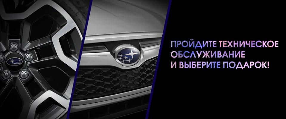 Невероятно выгодное предложение для владельцев Subaru в феврале.