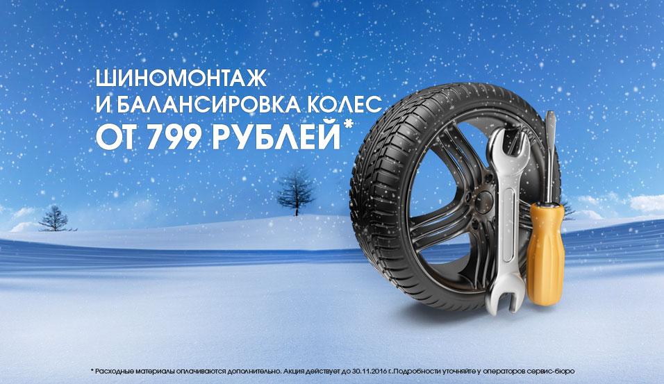 Осенний шиномонтаж от 799 рублей!