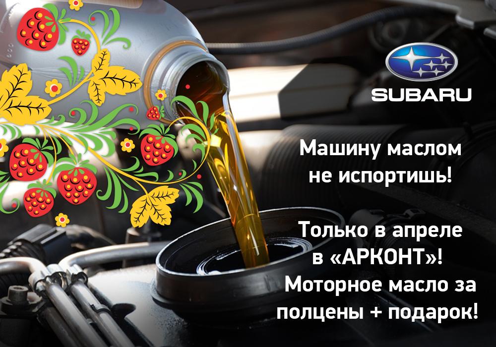 Машину маслом не испортишь!