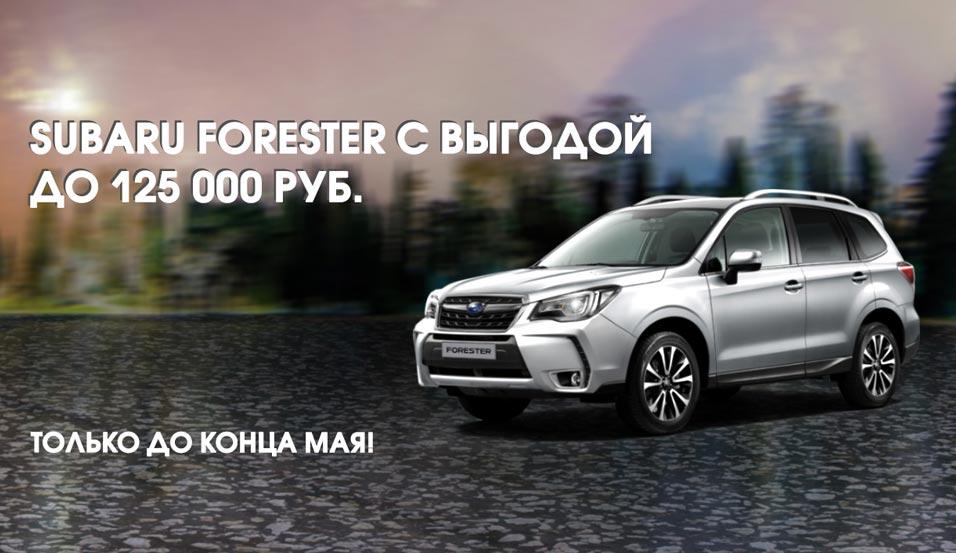 Специально предложение для ценителей марки Subaru!
